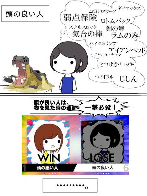 ポケモン 対戦 頭の良い人 悪い人 違いに関連した画像-03