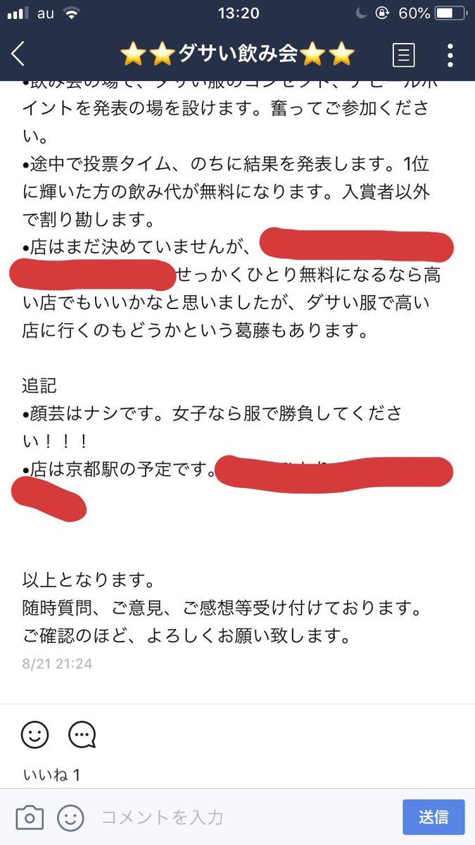 ダサい ファッション 飲み会 優勝に関連した画像-09