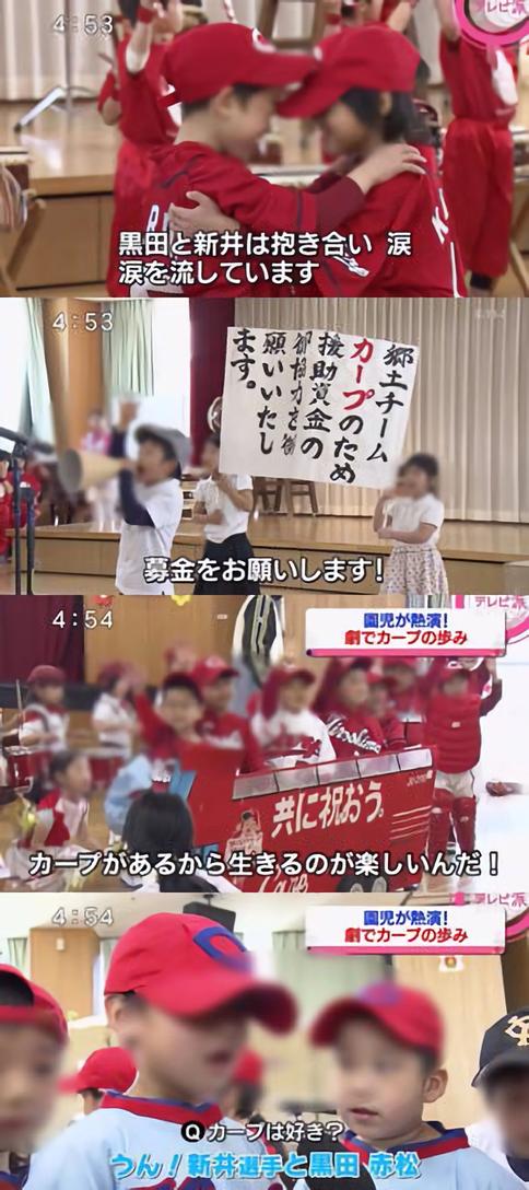 広島 カープ 幼稚園 授業 洗脳 思想教育に関連した画像-03