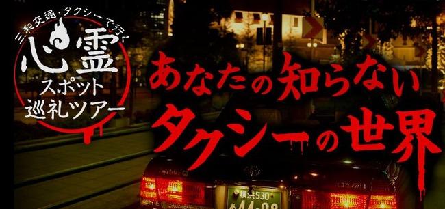心霊スポット タクシー 巡礼に関連した画像-01