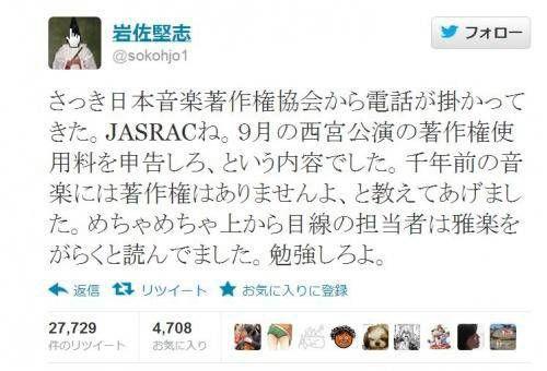 JASRAC ジャスラック 学校 校歌 歌詞 著作権料に関連した画像-04