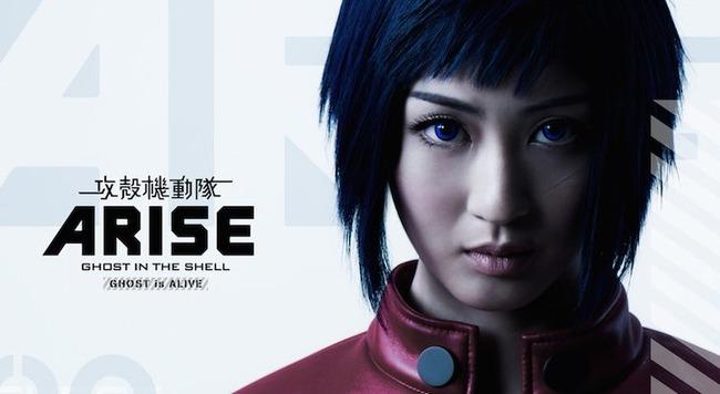 攻殻機動隊 ARISE 舞台に関連した画像-01