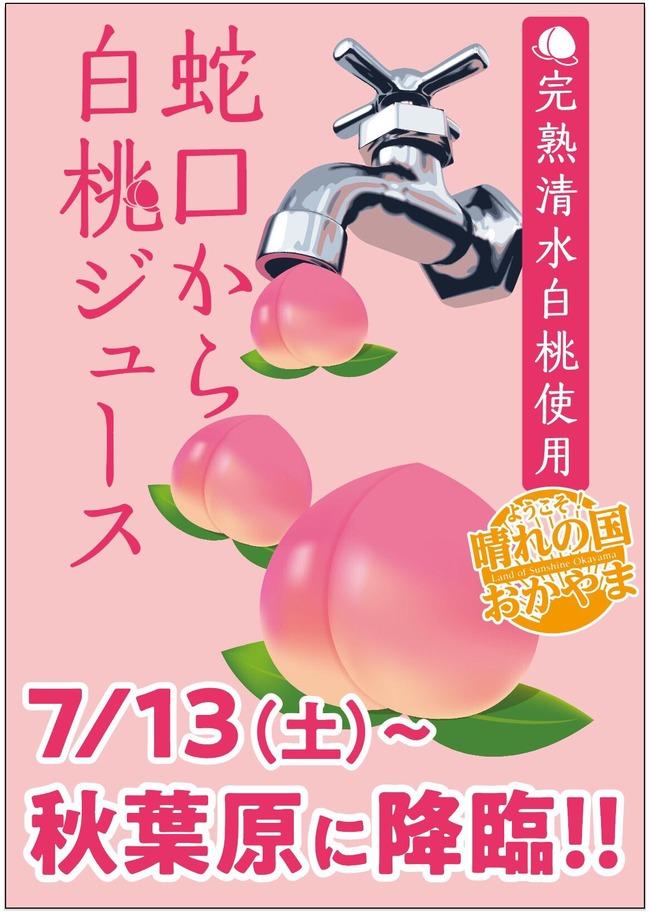 桃ジュース 蛇口 秋葉原 アキバ CHABARA 百貨店に関連した画像-02