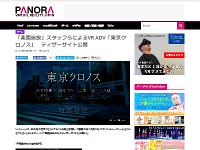 VR 東京クロノス に関連した画像-02