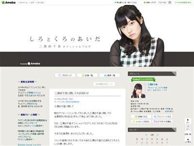 三澤紗千香 引退 移籍に関連した画像-02