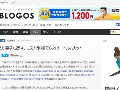 韓国 ラオス ダム 決壊 手抜き工事に関連した画像-02