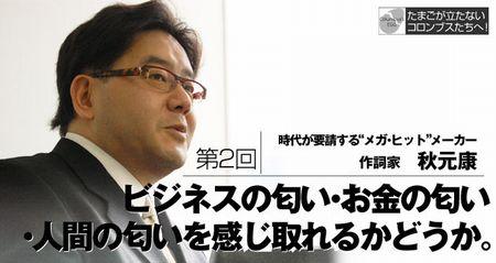 秋元先生 節操なしネクタイに関連した画像-01