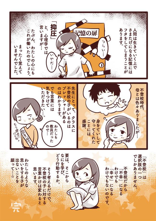 自分の心 守る 出来事 不登校 号泣 教師 柴田ゆき野に関連した画像-06