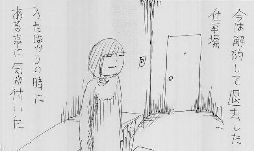 押切蓮介 漫画家 怖い話 漫画に関連した画像-01