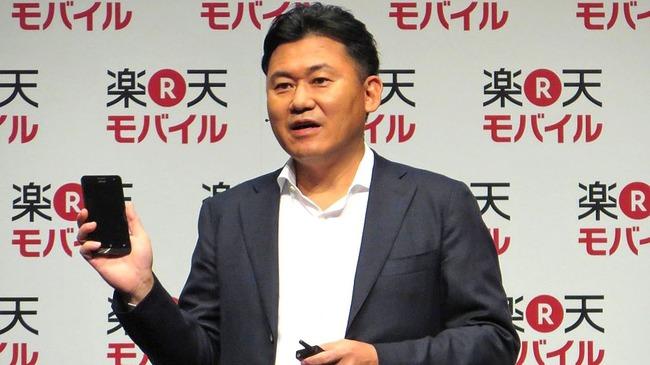 楽天 三木谷浩史 新型コロナ 検査キット 販売に関連した画像-01