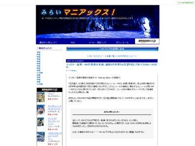 ニンテンドーNXに関連した画像-02
