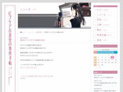 ビブリア古書堂の事件手帖 実写 アニメ 映画化に関連した画像-02