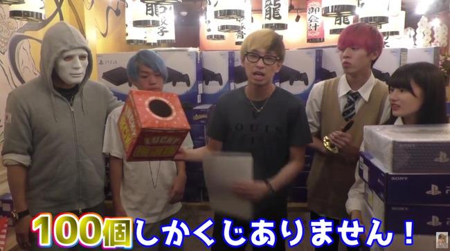 ヒカル ヒカルゲームズ ユーチューバー PS4 クジ屋 テキ屋 に関連した画像-06