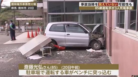 群馬駐車場85歳運転暴走に関連した画像-01