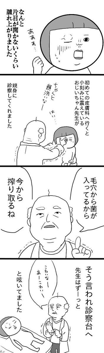 化粧 医者 ノンフィクション 漫画に関連した画像-03