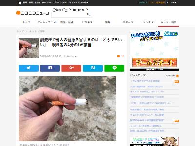 タバコ副流煙害に関連した画像-02