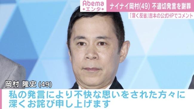 木村花さんの件で大騒ぎするツイフェミさんたち、「岡村隆史を自殺まで追い込む」と言っていたことを都合よく忘れてしまう
