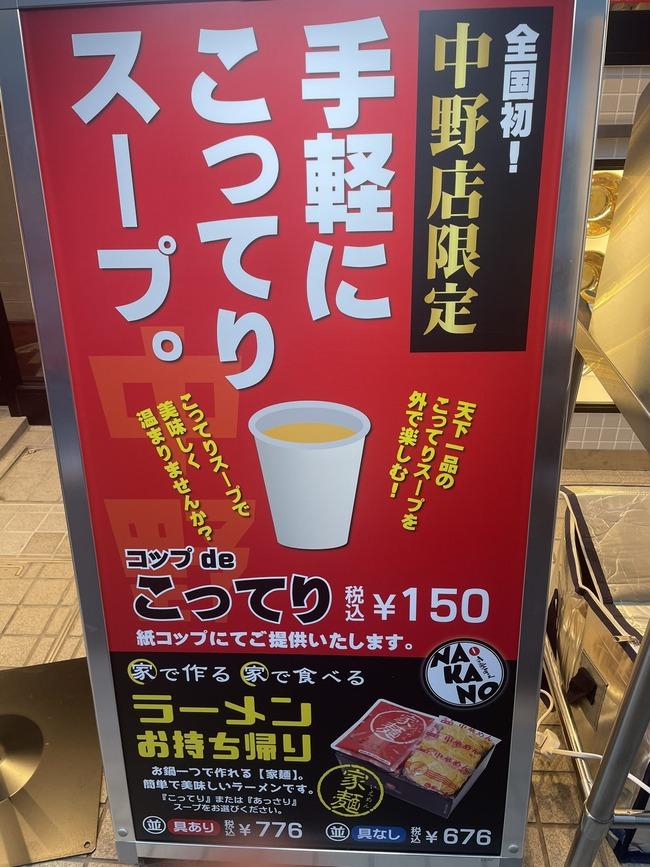 天下一品 スープ こってり ラーメン 中野 東京 限定に関連した画像-02