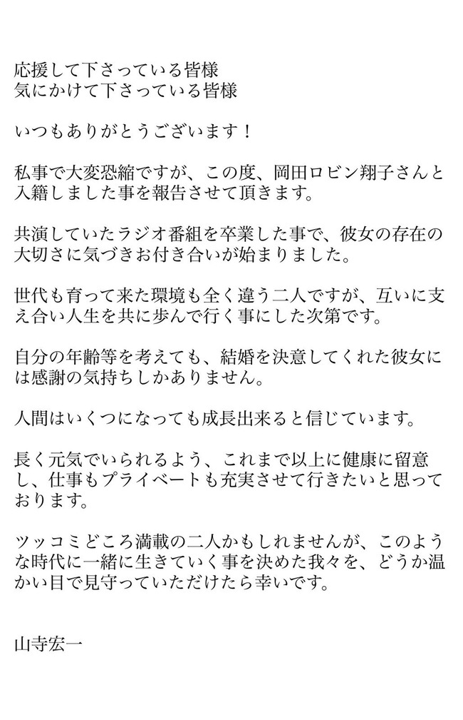 山寺宏一 結婚 再婚 離婚 相手 岡田ロビン翔子 かないみか 田中理恵に関連した画像-03