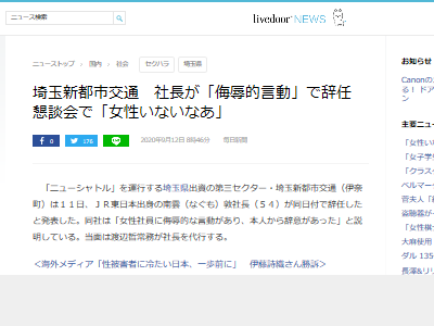 埼玉新都市交通 社長 女性 侮辱 懇談会に関連した画像-02