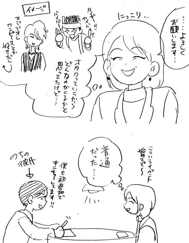 オタク 婚活 街コン 体験漫画 SSR リア充に関連した画像-17
