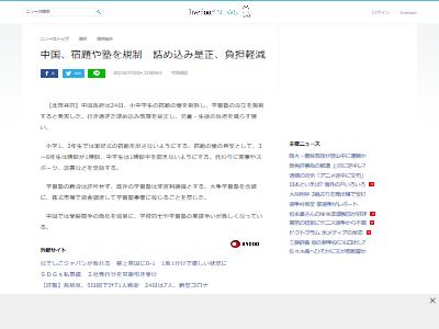 中国塾や宿題規制に関連した画像-02