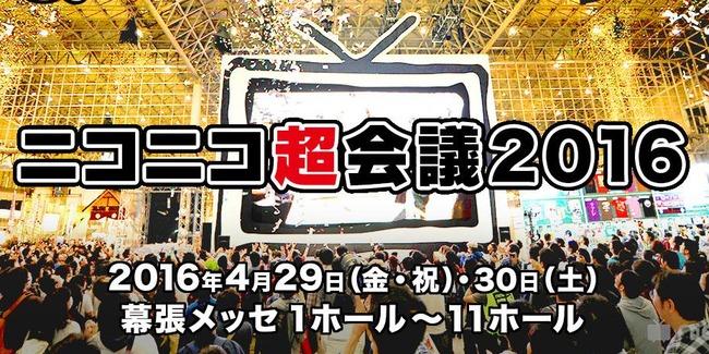 ニコニコ超会議 ニコニコ 超会議 2016 大赤字 ワースト 4億円に関連した画像-01