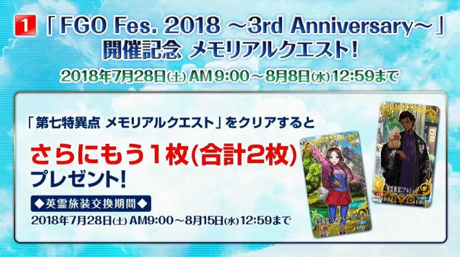 FGO Fate グランドオーダー 3周年 福袋 コマンドコードに関連した画像-04