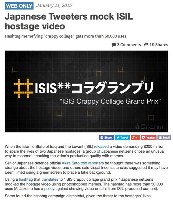 ISIS クソコラグランプリ アルジャジーラに関連した画像-03