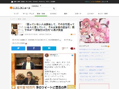 橋本徹 田村淳 給付金 10万円 新型コロナウイルスに関連した画像-02