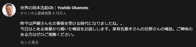 噂 岡本吉起  鈴木達央 女癖 暴露に関連した画像-02