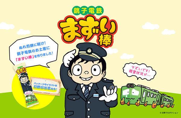 銚子電鉄 まずい棒 経営 ぬれ煎餅に関連した画像-01