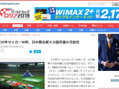 サッカー ワールドカップ W杯 日本代表に関連した画像-02