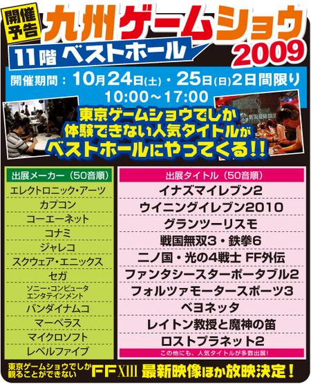 九州ゲームショウ2009