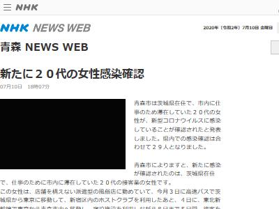 新型コロナ 風俗嬢 茨城 新宿 青森 ホストに関連した画像-02