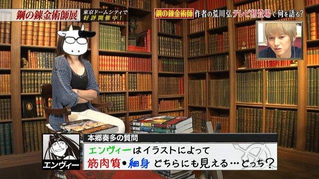 鋼の錬金術師 荒川弘 テレビ 初登場に関連した画像-17