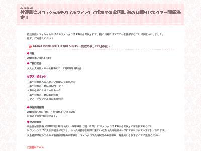 竹達彩奈 バスツアー 声優 ファンクラブ BBQに関連した画像-02