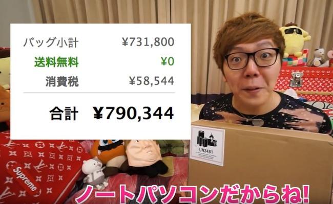 ヒカキン MacBook 70万 パソコン 持論 動画 YouTuber 買い物に関連した画像-01