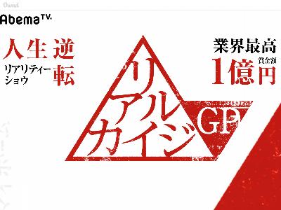 リアルカイジ AbemaTV アベマTV 一億円 出演者に関連した画像-03