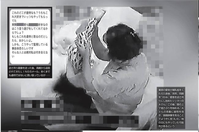 華原朋美 高嶋ちさ子 ベビーシッター 虐待 解雇 謝罪に関連した画像-03