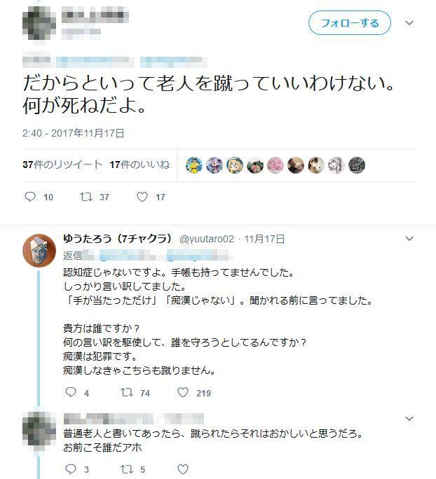 日本の闇 痴漢 老人 女子高生 回し蹴り 正当防衛 暴行罪 暴力に関連した画像-07