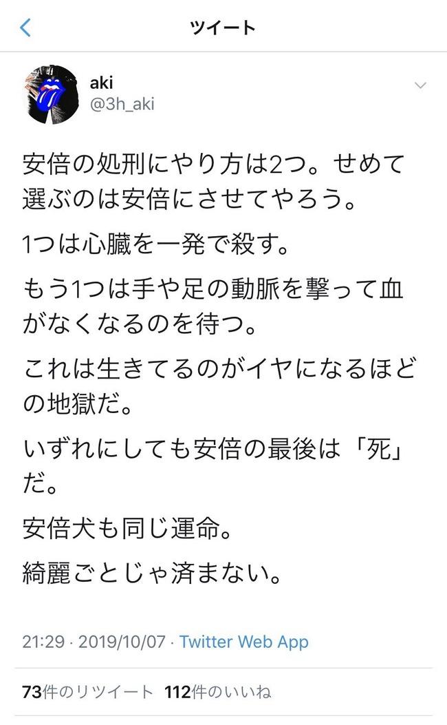 安倍晋三 安倍総理 安倍首相 木村花 左翼 誹謗中傷 ダブスタ お前が言うなに関連した画像-16