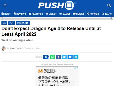 ドラゴンエイジ 最新作 2022年に関連した画像-02