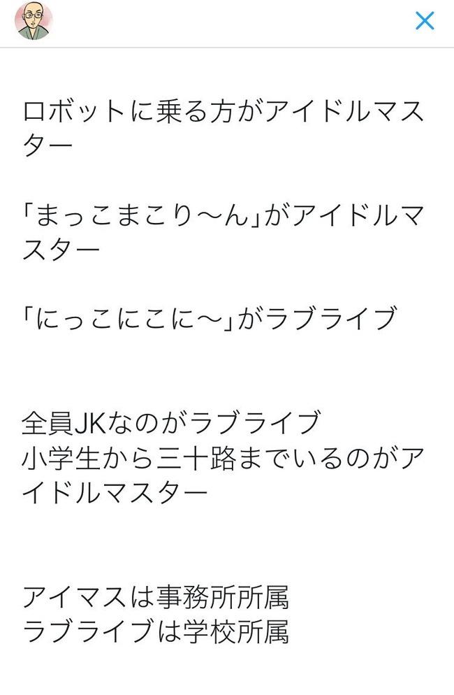 ラブライブ アイドルマスター 違い 選手権に関連した画像-03