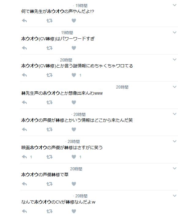 ポケモン 声優 林修 デマ ツイッター 拡散 なんJ コラに関連した画像-04