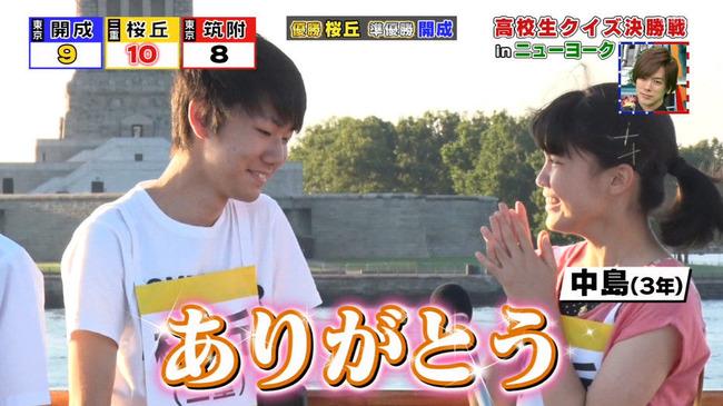 高校生クイズ 高校生クイズ2017 桜丘高校 開成高校 カップル 優勝 名言 爆誕に関連した画像-06