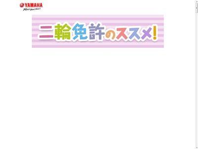 ばくおん ヤマハ コラボ漫画に関連した画像-02