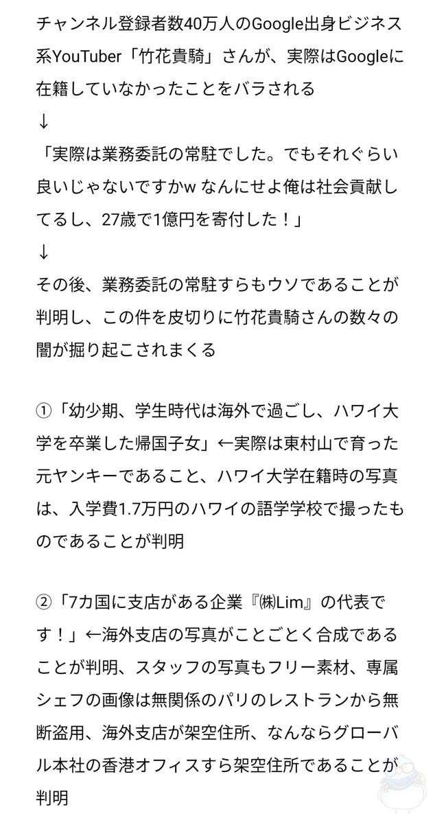 竹花貴騎 ビジネス系YouTuber 経歴詐称 詐欺グループに関連した画像-02