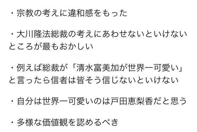 大川隆法 息子 長男 幸福の科学 大川宏洋 YouTuberに関連した画像-15