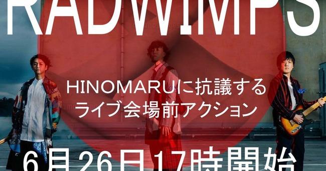 RADWIMPS HINOMARU デモ ライブ会場 廃盤 二度と歌わせないに関連した画像-01